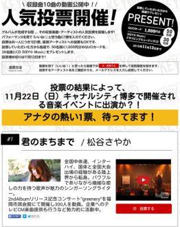 トヨタカローラ福岡 × FM FUKUOKA KEY⑩Music
