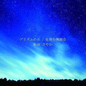 Single『プリズムの海』発売開始!!!