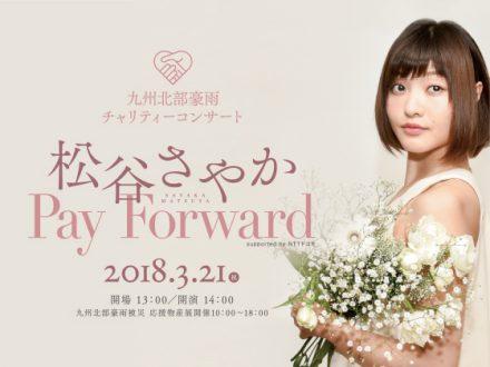 九州北部豪雨チャリティコンサート Pay Forward supported by NTTドコモ