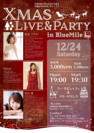 Xmas Live&Party in Blue Mile