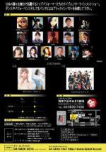 『浅草六区ゆめまち劇場:浅草』BLACK NT01裏