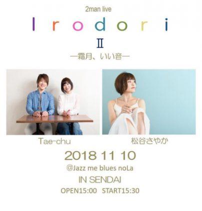 irodori2 in sendai
